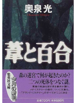 葦と百合(集英社文庫)