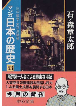 マンガ日本の歴史 53 (中公文庫)(中公文庫)