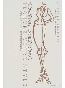 """あなたのスタイルを見つけなさい フランス・モードに学ぶ""""個性を光らせる秘訣"""""""
