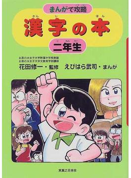 漢字の本 2年生