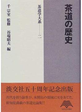 茶道学大系 2 茶道の歴史