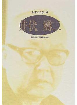 作家の自伝 94 井伏鱒二 (シリーズ・人間図書館)の表紙