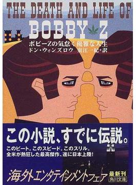 ボビーZの気怠く優雅な人生(角川文庫)