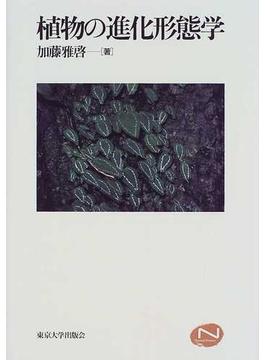 植物の進化形態学