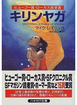 キリンヤガ(ハヤカワ文庫 SF)