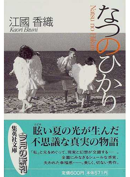 なつのひかり(集英社文庫)