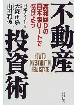 不動産投資術 高利回りの「日本版リート」で儲けよう