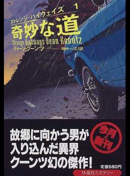 奇妙な道(扶桑社ミステリー)