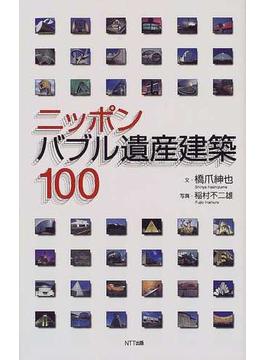 ニッポンバブル遺産建築100