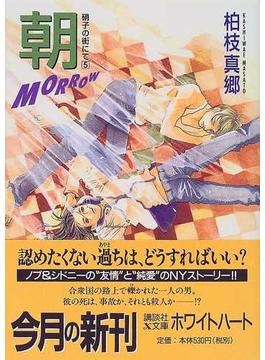 朝−Morrow−(講談社X文庫)
