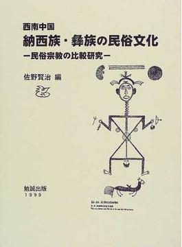 西南中国納西族・彝族の民俗文化 民俗宗教の比較研究