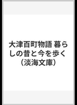 大津百町物語 暮らしの昔と今を歩く(淡海文庫)