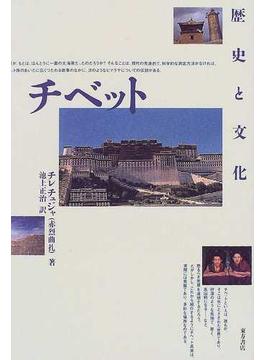 チベット 歴史と文化