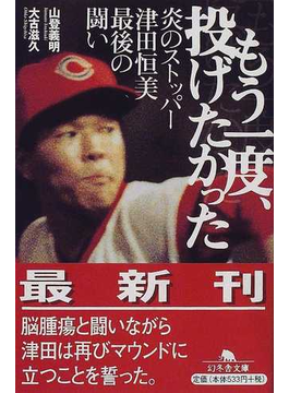 もう一度、投げたかった 炎のストッパー津田恒美最後の闘い