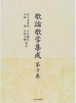 歌論歌学集成 第10巻