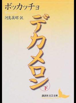 デカメロン 下(講談社文芸文庫)