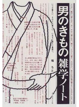 男のきもの雑学ノート いつか着たい、そのうち着たい、いますぐ着たい貴男へ。