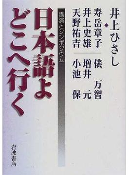 日本語よどこへ行く 講演とシンポジウム