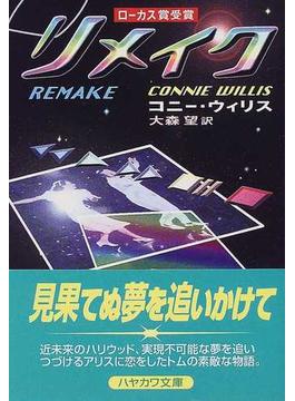リメイク(ハヤカワ文庫 SF)