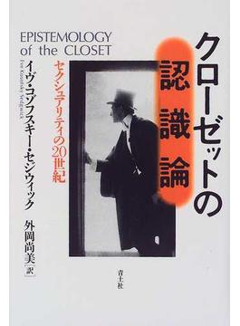 クローゼットの認識論 セクシュアリティの20世紀