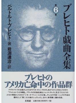 ブレヒト戯曲全集 第6巻