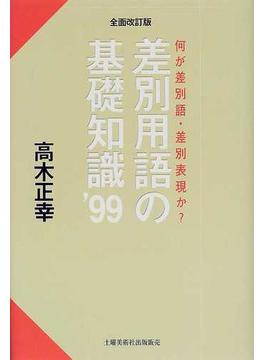 差別用語の基礎知識 何が差別語・差別表現か? '99