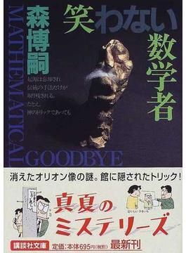 笑わない数学者 Mathematical goodbye(講談社文庫)