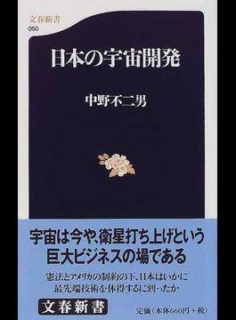 日本の宇宙開発(文春新書)