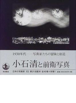 日本の写真家 15 小石清と前衛写真