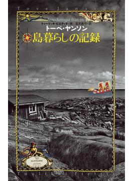 島暮らしの記録