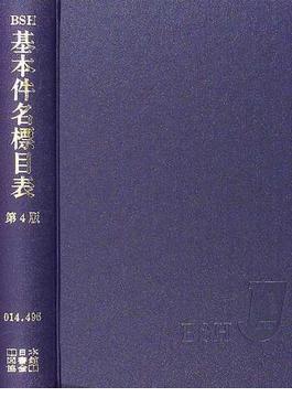 基本件名標目表 第4版