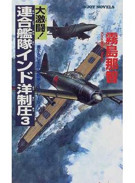大激闘!連合艦隊インド洋制圧 3(ジョイ・ノベルス)