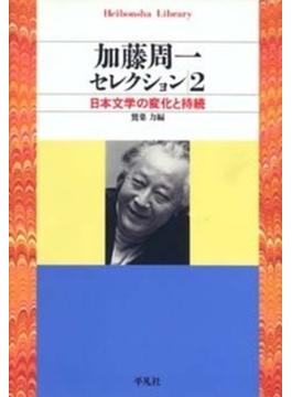加藤周一セレクション 2 日本文学の変化と持続(平凡社ライブラリー)