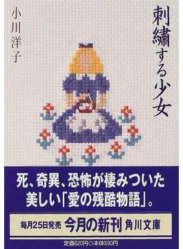 刺繡する少女(角川文庫)