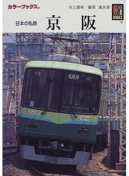 日本の私鉄京阪(カラーブックス)