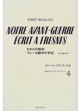 1945:もうひとつのフランス 4 われらの戦前/フレーヌ獄中の手記
