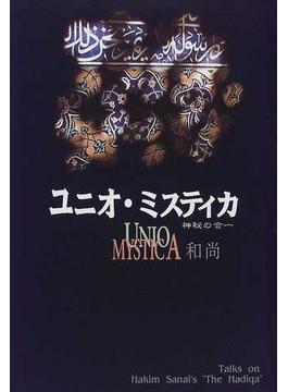 ユニオ・ミスティカ 神秘の合一