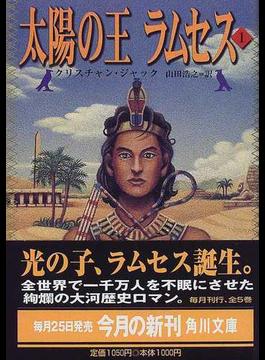 太陽の王ラムセス 1(角川文庫)