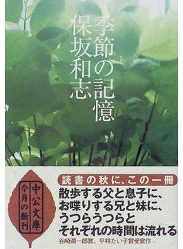 季節の記憶(中公文庫)