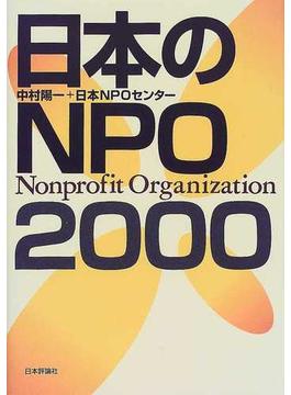 日本のNPO 2000