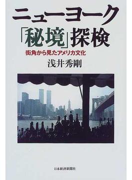 ニューヨーク「秘境」探検 街角から見たアメリカ文化