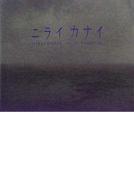 ニライカナイ 藤井保写真集