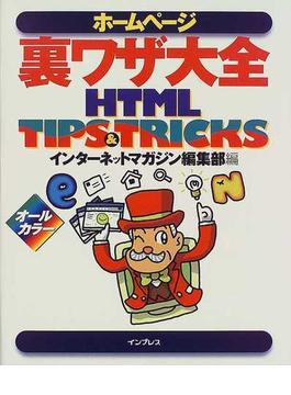 ホームページ裏ワザ大全HTML TIPS&TRICKS