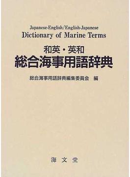 和英・英和総合海事用語辞典