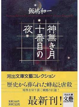 神無き月十番目の夜(河出文庫)