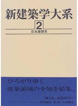 新建築学大系 2 日本建築史