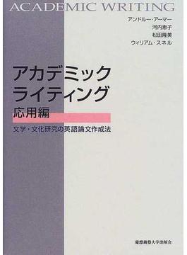 アカデミックライティング応用編 文学・文化研究の英語論文作成法