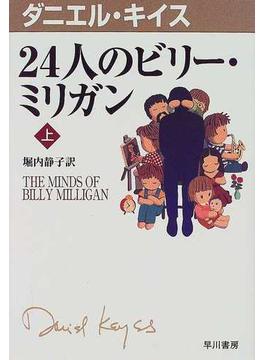 24人のビリー・ミリガン 上