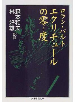 エクリチュールの零度(ちくま学芸文庫)