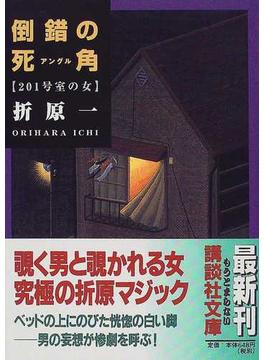 倒錯の死角 201号室の女(講談社文庫)